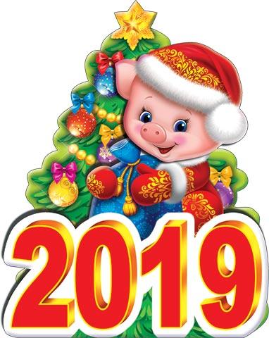 Новый_год_2019