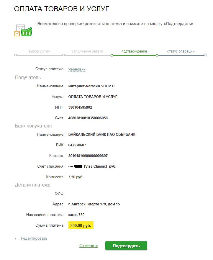 проверка_заказа